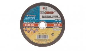 Круг шлифовальный по металлу 125*6,0 (диаметр посадочного отверстия 22,23)